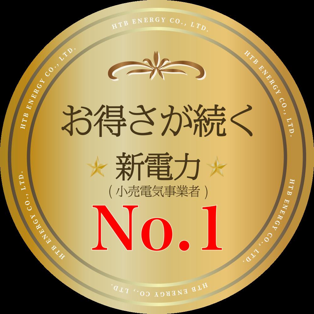 お得さが続く新電力(小売電気事業者)No.1