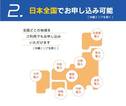 日本全国でお申し込み可能!