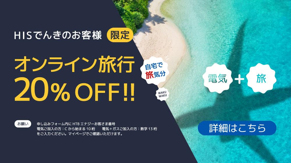 オンライン旅行20%OFF!! HISでんきのお客様限定